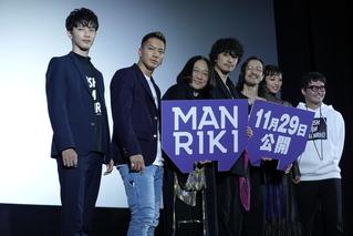 斎藤工、コンプレックスはよだれ「わら半紙を溶かした」永野原案「MANRIKI」公開