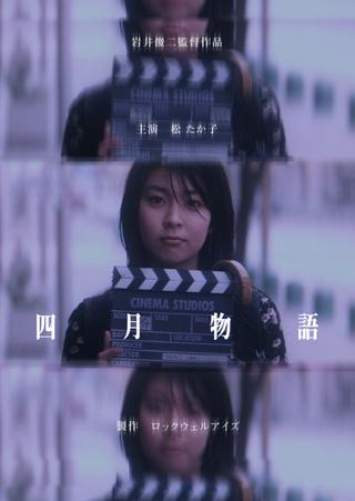 岩井俊二映画祭の開催決定!「ラストレター」公開を記念して