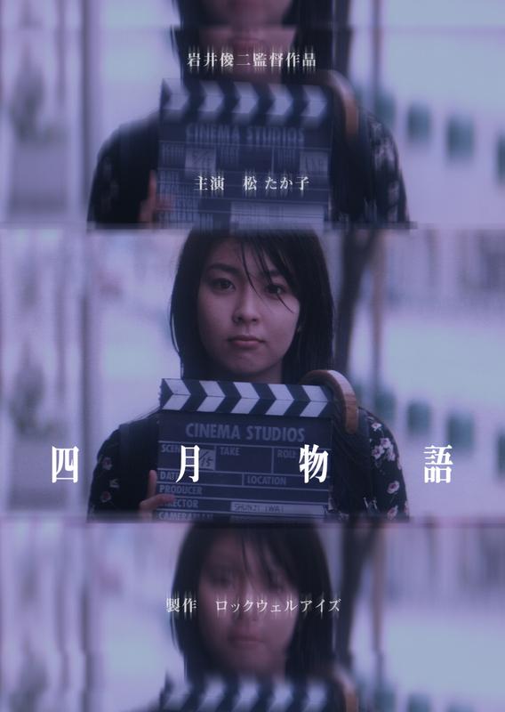 松たか子が主演した「四月物語」