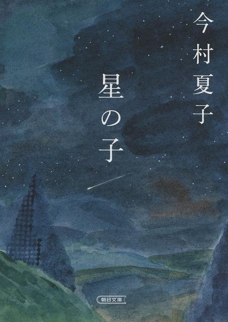原作:今村夏子『星の子』 /朝日文庫