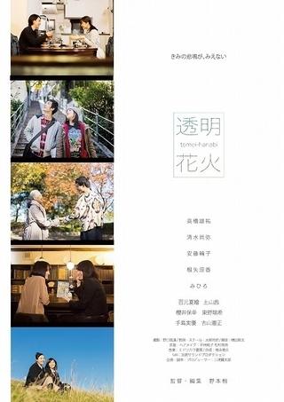野本梢監督の初長編「透明花火」公開決定、注目の若手俳優共演の群像劇