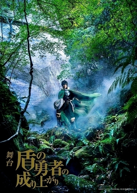 舞台「盾の勇者の成り上がり」キャスト発表 ブリドカット セーラ 恵美がアニメ版と同じマイン役に