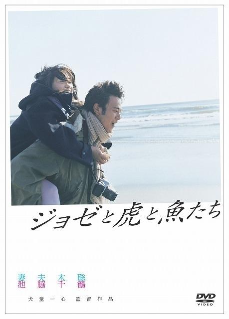 妻夫木聡と池脇千鶴が主演した 実写版(DVD&Blu-ray&配信リリース中)
