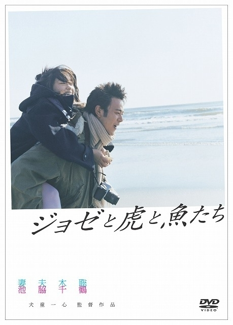 青春恋愛小説の金字塔「ジョゼと虎と魚たち」劇場アニメ化! 監督はタムラコータロー - 画像1