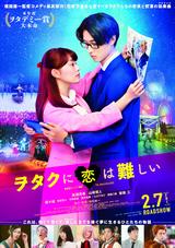高畑充希×山崎賢人が歌って踊る!「ヲタクに恋は難しい」ヲタ語満載のミュージカルPV披露
