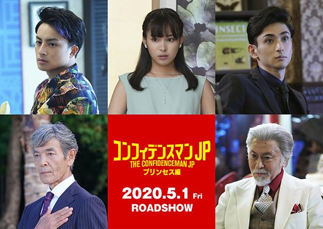 柴田恭兵「コンフィデンスマンJP」第2作で4年ぶり映画出演、関水渚も新メンバー入り