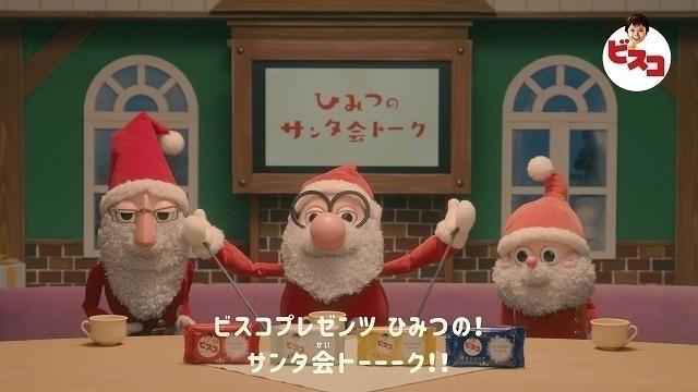 グリコのお菓子「ビスコ」のクリスマスムービー公開 櫻井孝宏、花江夏樹、小野大輔がサンタに