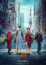 中国のメガヒット映画「唐人街探案」第3弾に妻夫木聡、長澤まさみ、浅野忠信らが参戦!