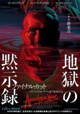 「地獄の黙示録」コッポラ監督渾身のファイナル・カット、20年2月からIMAXで限定上映