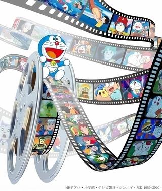 「映画ドラえもん」シリーズ39作品の歩みを振り返る「ドラえもん映画祭2020」開催決定