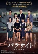ポン・ジュノ監督作「パラサイト 半地下の家族」12月27日から先行公開決定!