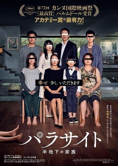 Image result for パラサイト/半地下の家族 映画 2020