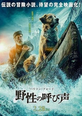 H・フォード主演のディズニー実写映画、20年2月公開 アラスカを旅する男と犬の冒険物語