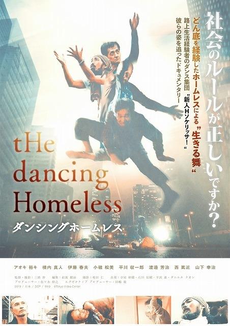 路上生活経験者によるダンス集団を追ったドキュメンタリー「ダンシングホームレス」20年3月公開