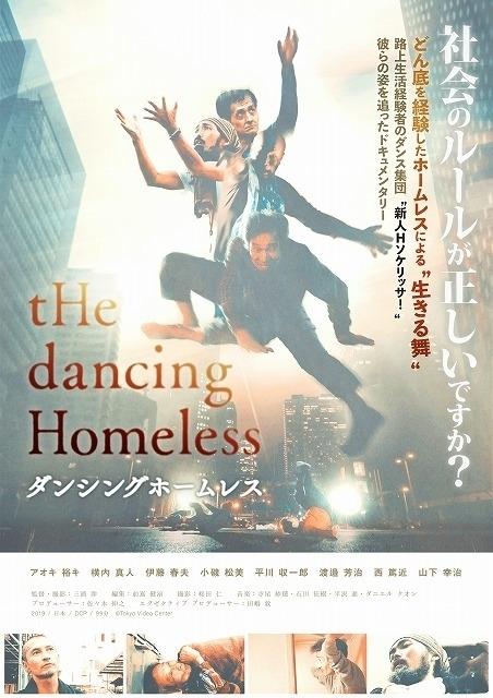 ダンス集団「新人Hソケリッサ!」の姿を追った