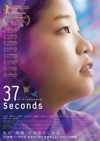 ベルリン映画祭で2冠 ハンディキャップを持つ主人公の自己発見と成長を描く「37セカンズ」予告