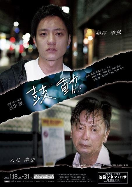 品田誠監督×藤原季節「鼓動」と今尾偲監督×モトーラ世理奈「猫、かえる」が2本立て上映決定