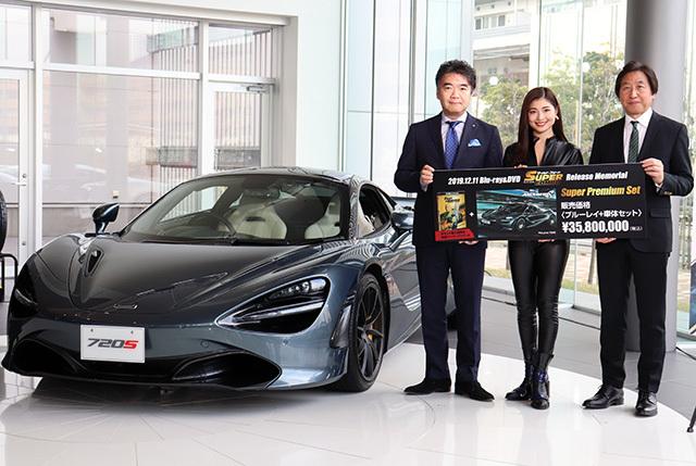 「ワイルド・スピード」マクラーレン720S付きDVD発売、史上最高3580万円