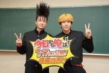 賀来賢人×伊藤健太郎「今日から俺は!!」劇場版が20年7月公開!ドラマ版キャストが揃い踏み