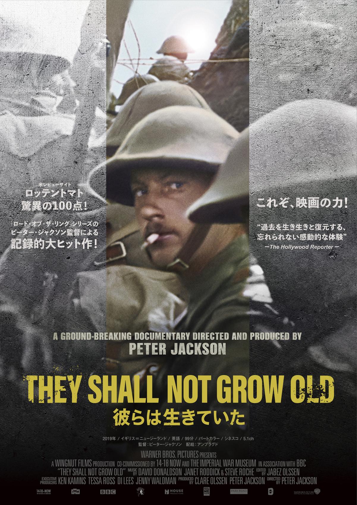 一 世界 第 大戦 次
