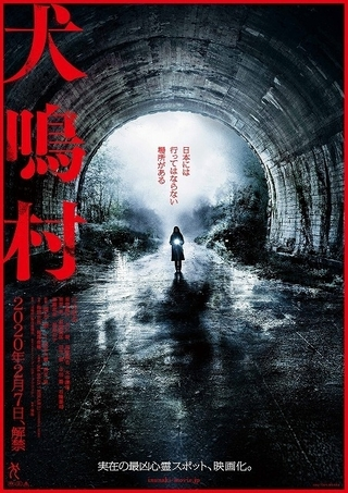 """三吉彩花×清水崇監督「犬鳴村」鳥肌モノの""""秘密""""が隠された本ポスター完成"""