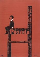 『就職』 ポスター:ヴァルデマル・シフィエジ(1964年) 武蔵野美術大学 美術館・図書館所蔵