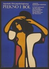 『美しさと哀しみと』 ポスター:マチェイ・ヒブネル(1967年) 川喜多記念映画文化財団所蔵