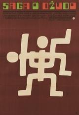 『姿三四郎』 ポスター:イェジ・フリサク(1971年) 国立映画アーカイブ所蔵
