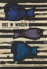 『水の中のナイフ』 ポスター: ヤン・レニツァ(1962年) 川喜多記念映画文化財団所蔵 (C)ADAGP, Paris & JASPAR, Tokyo, 2019 G1994