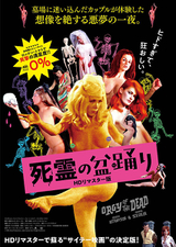 幽霊美女の裸踊りを延々と見せられる恐怖 徹底的にくだらないエロティックホラー「死霊の盆踊り」予告