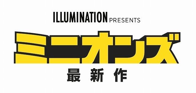 「ミニオンズ」最新作は1970年代の物語! 2020年7月17日に日本公開
