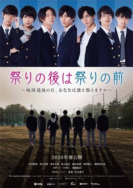 名古屋発エンタメ集団「祭nine.」の初主演映画が20年3月6日公開決定!