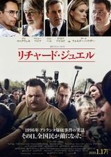 その日、全国民が敵になった――C・イーストウッド新作「リチャード・ジュエル」日本版ポスター完成
