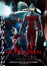 神山健治×荒牧伸志「ULTRAMAN」地上波放送が決定、シーズン2製作も始動