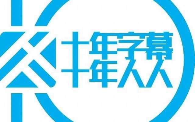 字幕組「YYeTs 人人影視」設立10周年記念ポスター