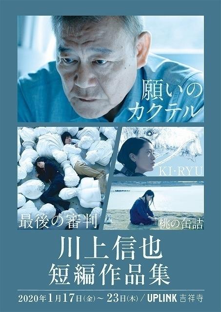 國村隼は「願いのカクテル」に主演