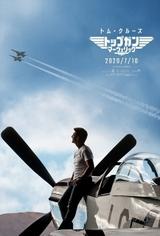 トム・クルーズ主演「トップガン マーヴェリック」の日本公開は20年7月10日に決定!