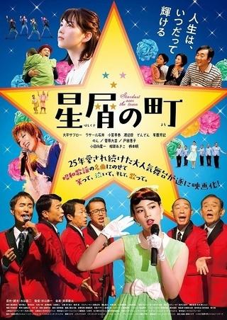 のん「新宿の女」「恋の季節」を歌い上げる! 「星屑の町」予告初披露&公開日決定