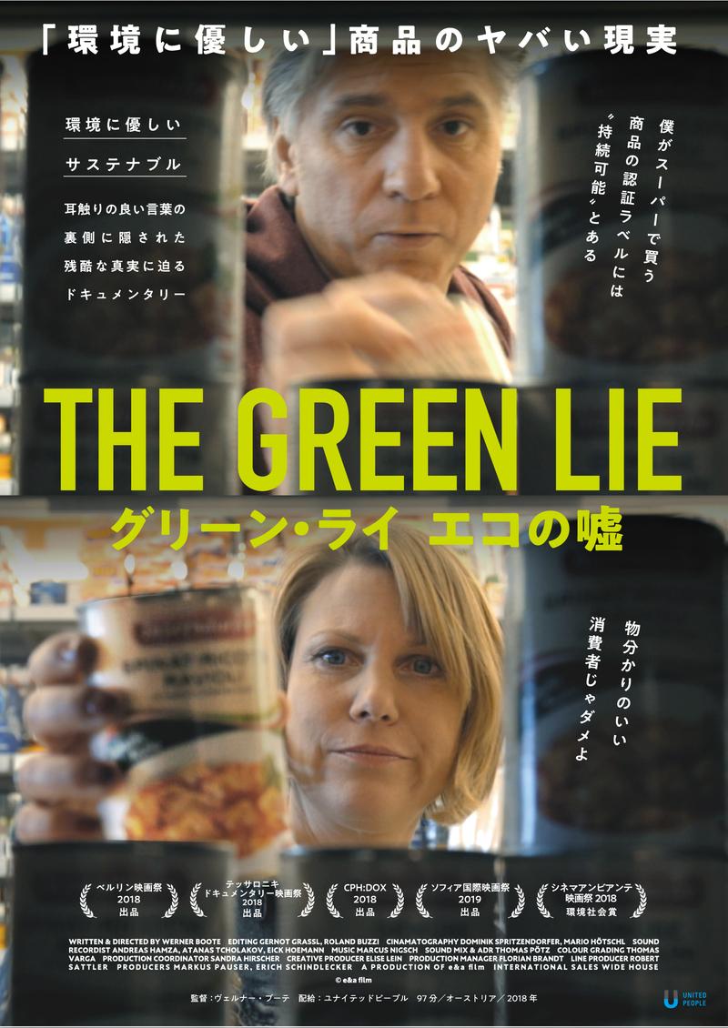 「エコの嘘」の実態を調べるドキュメンタリー「グリーン・ライ」3月28日公開