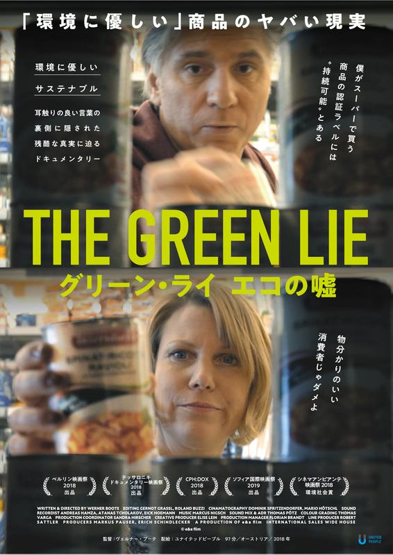 「エコの嘘」の実態を調べていくオーストリアのドキュメンタリー
