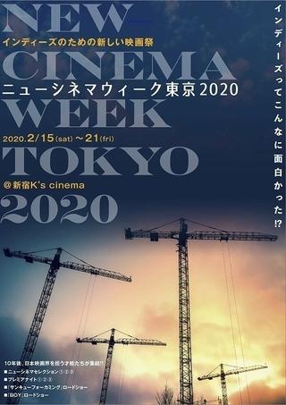 今泉力哉監督、中川駿監督を輩出した映画学校主催のインディーズ映画祭誕生! 20年2月開催