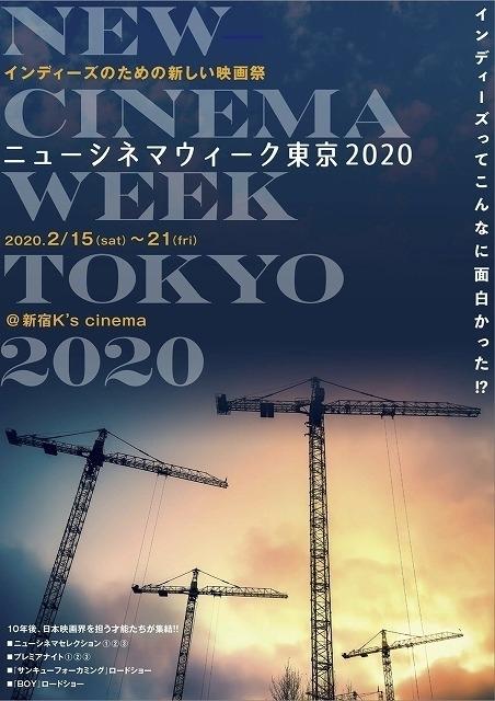 新宿のK's cinemaで2020年2月15~21日に開催される「ニューシネマウィーク東京2020」