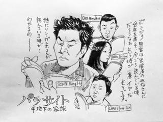 「パラサイト」浦沢直樹の描き下ろしコラボイラスト公開! ポン・ジュノ監督のマル秘エピソードが明らかに