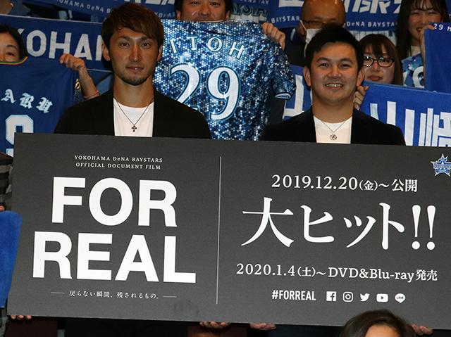 山崎康晃投手(右)と伊藤光捕手