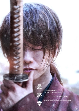 佐藤健主演「るろうに剣心」最終章、タイトル&公開日決定! ティザービジュアルも披露