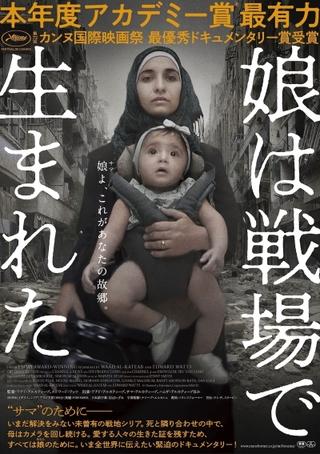 戦地シリアで妊娠出産した母が撮影するドキュメンタリー「娘は戦場で生まれた」予告編