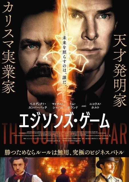 日本版ポスターもお披露目!