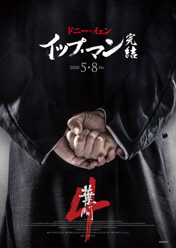 """""""イップ・マン""""完結! ドニー・イェン主演最新作「イップ・マン 完結」5月8日公開"""