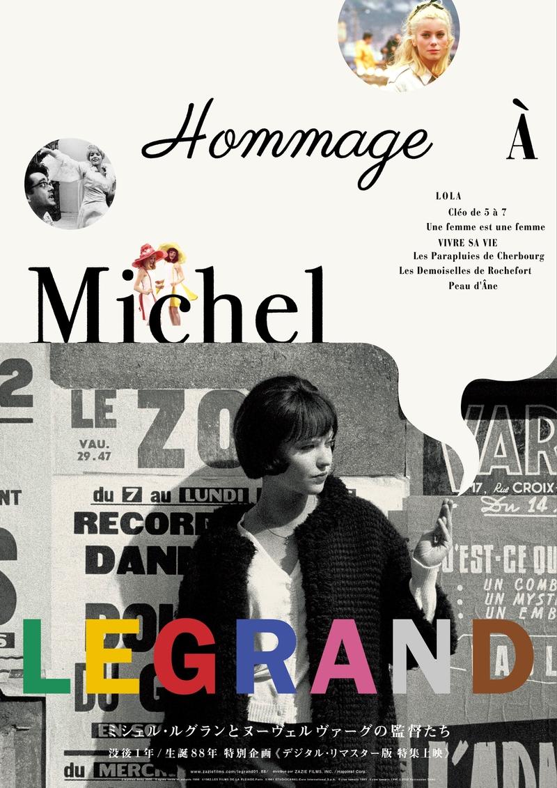 アンナ・カリーナ「女と男のいる舗道」4Kリマスター版など全7作 M・ルグラン特集上映開催