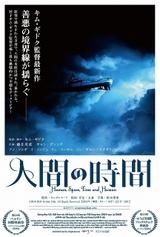 物議を醸した問題作が劇場公開へ――キム・ギドク監督「人間の時間」20年3月に披露